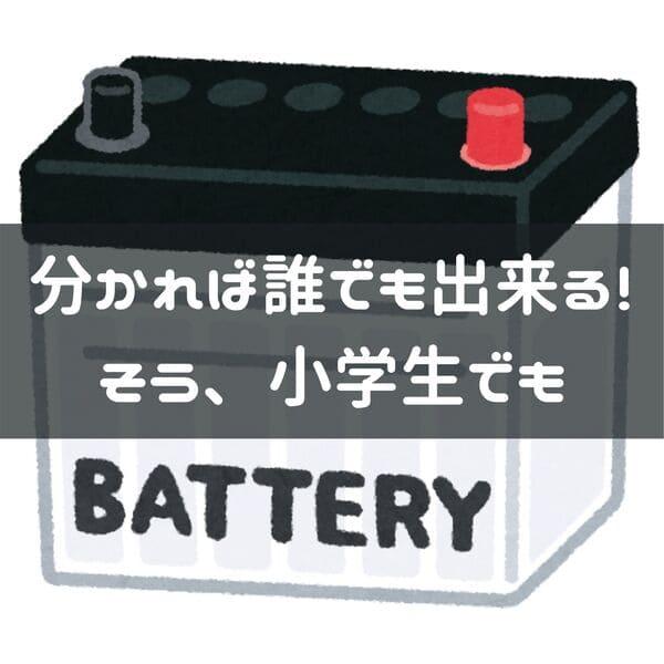 バッテリーあがりのタイトル画像