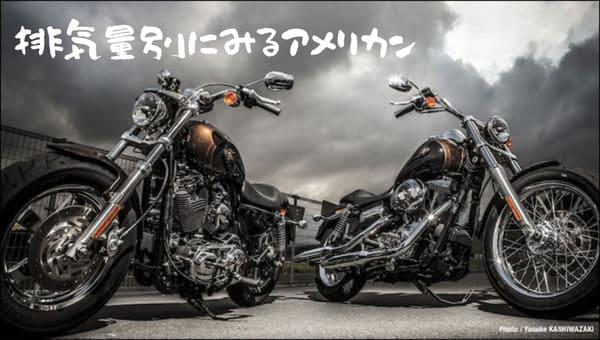 かっこいいアメリカンバイクが2台ならんだ画像