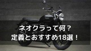 ネオクラシックバイクおすすめ記事のタイトル画像
