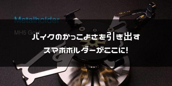 メタルホルダーの紹介画像