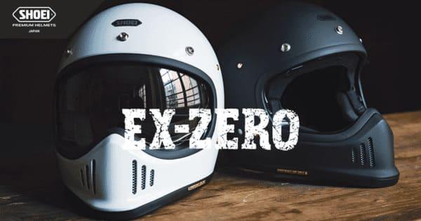 EX-ZEROの画像