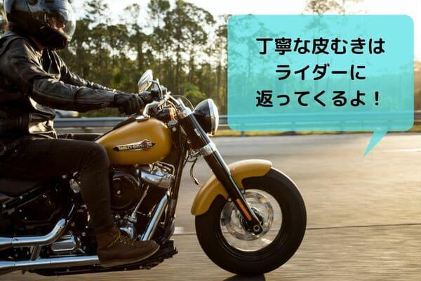 バイクのタイヤが皮むきするとよい事を言っている画像