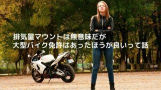 偉そうに立つ女性ライダーの画像