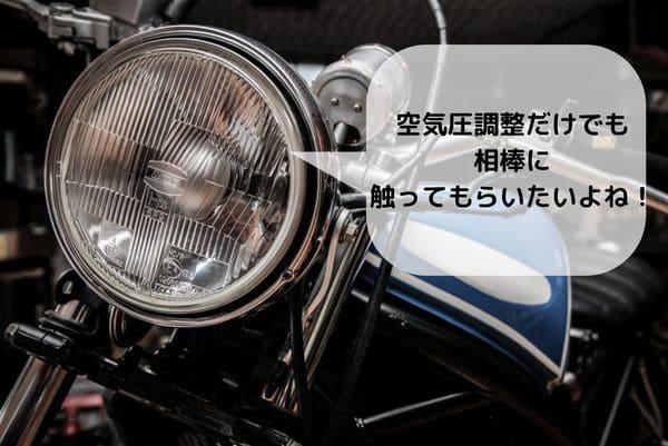 バイクが空気圧くらいは相棒に触ってもらいたいと話している画像