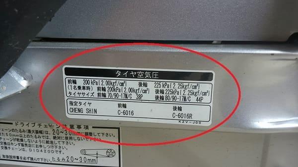 スイングアームに貼ってあるステッカーの画像