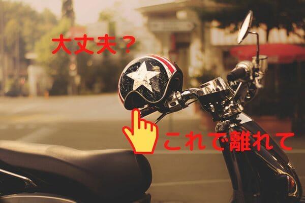 ヘルメットの保管を心配する画像