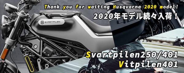 ルサンバレー2020年モデルPR画像