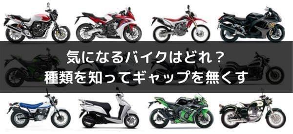 バイクの種類を知ってギャップを無くすための画像