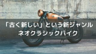 ネオクラシックバイクという新ジャンルを謳う画像