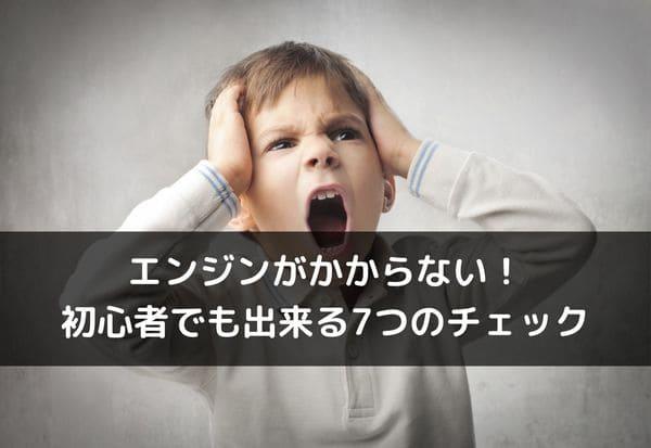 頭を抱える子供の画像