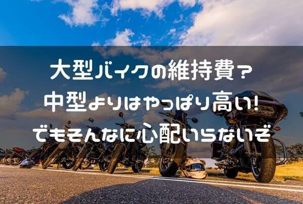 大型バイクの維持費解説ページタイトル画像