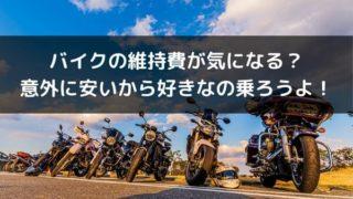 バイクの維持費タイトル画像