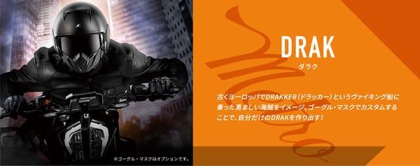 DRAKのスタイリング説明画像