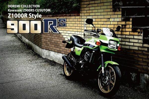 東京モーターショー発表予定だったZ900RS 4