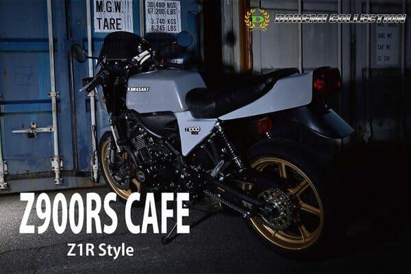 東京モーターショー発表予定だったZ900RS 2