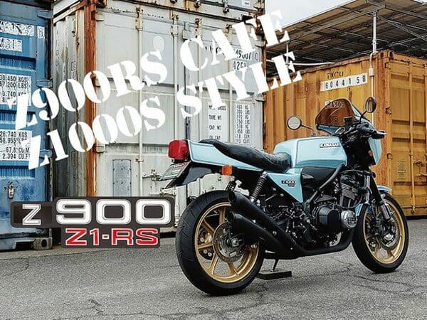 東京モーターショー発表予定だったZ900RS 2-2
