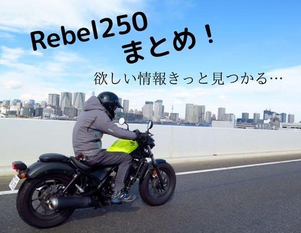 レブル250まとめタイトル画像