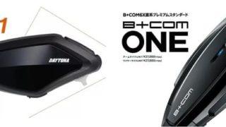 DT-01とB+COM ONEの画像