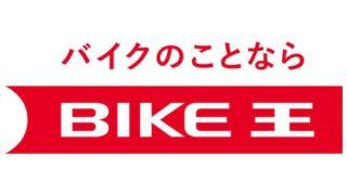 バイク王の画像