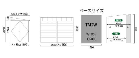 TM2Wのサイズ画像