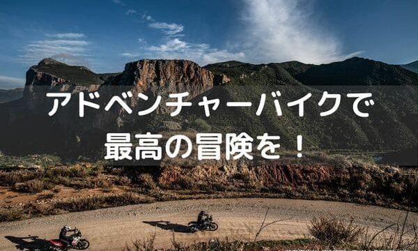 アドベンチャーバイクおすすめ5選のタイトル画像