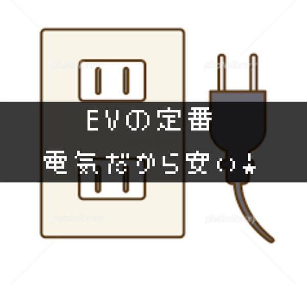 EVの定番 電気だから安い!というタイトル画像