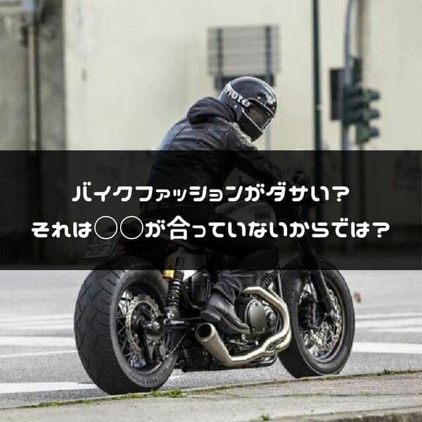 バイクファッションはダサい?のタイトル画像