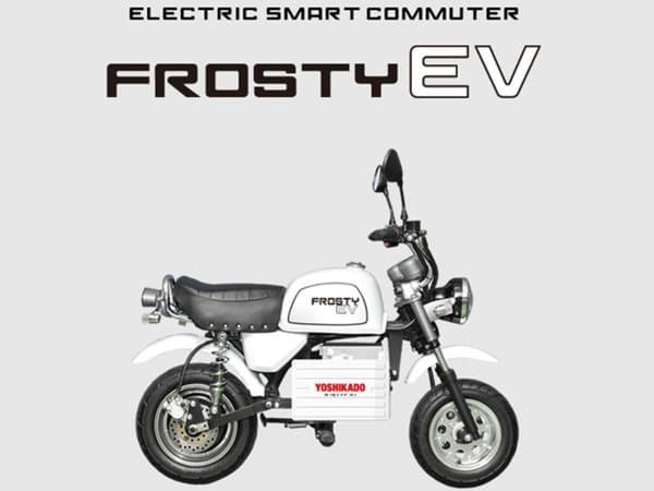 フロスティEVの画像