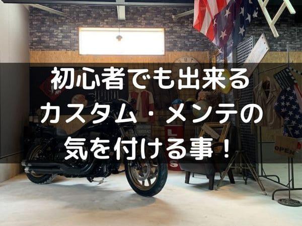 バイク初心者でも出来る整備と気を付ける事という画像