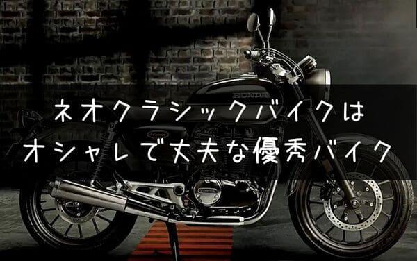ネオクラシックバイク紹介の画像