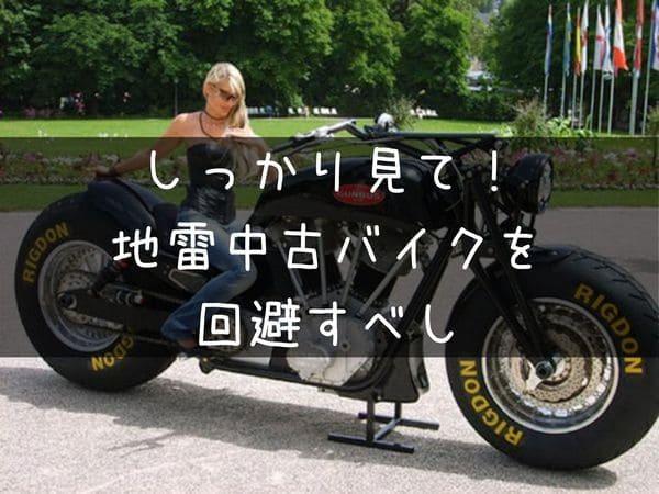 中古バイクの選び方!の画像