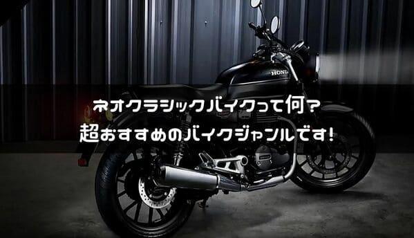 ネオクラシックバイクのタイトル画像
