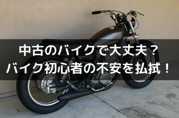 中古のバイクでも大丈夫って記事