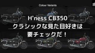 H'ness CB350のタイトル画像