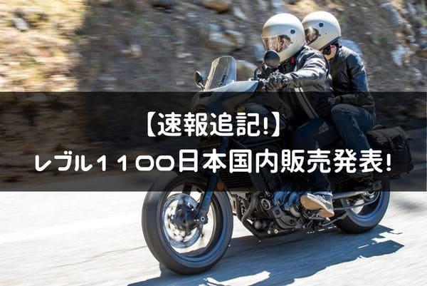レブル1100日本国内販売発表の画像