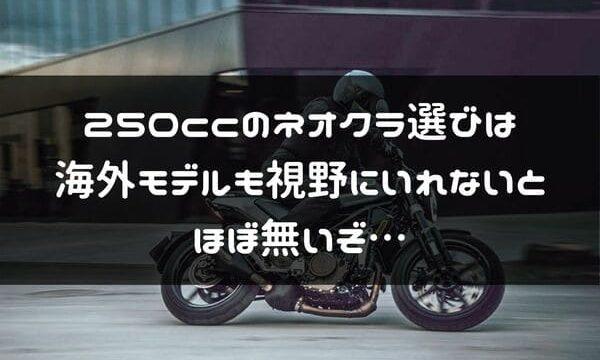 250ccネオクラ紹介記事タイトル画像