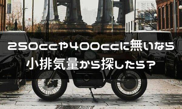 小排気量ネオクラシックバイクのタイトル画像