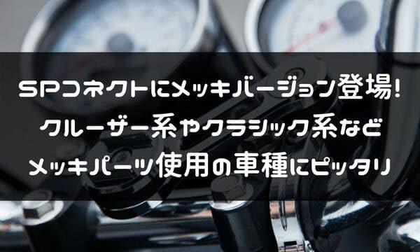 SPコネクトメッキバージョン紹介タイトル画像