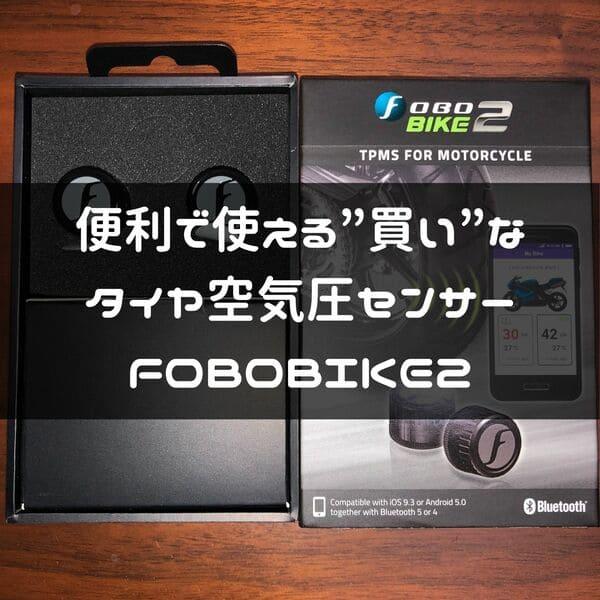 FOBOBIKE2紹介のタイトル画像