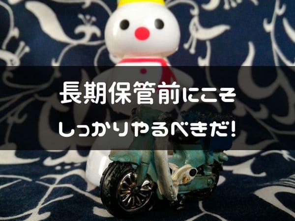雪だるまとバイクの画像