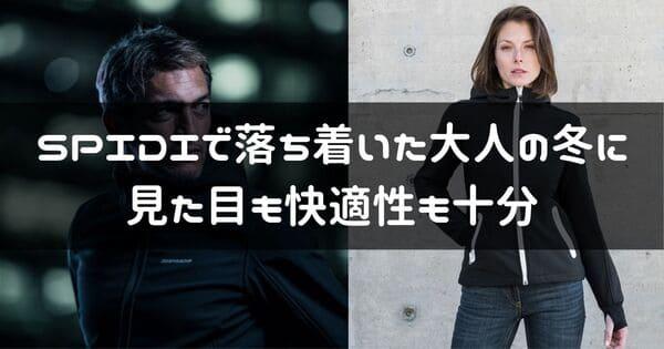 SPIDIの冬ファッション紹介タイトル画像