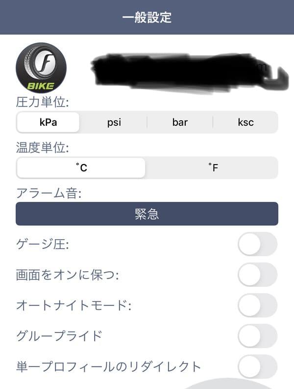 FOBOBIKE2の設定画面
