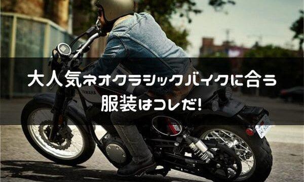 大人気ネオクラシックバイクに合う 服装はコレだ!という画像