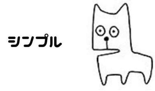 シンプルな犬の画像