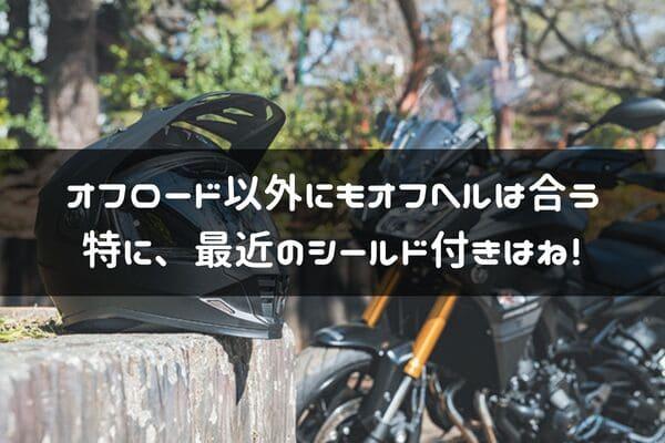 シールド付きオフヘル紹介ページのタイトル画像