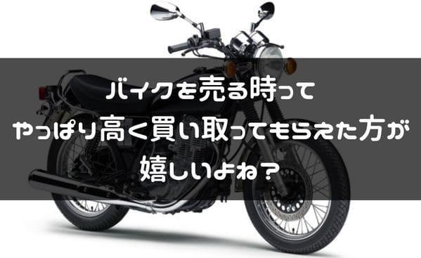 リセール・プライスでバイクを選ぶのもアリというページのタイトル画像