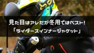 ライダースインナージャケット紹介ページのタイトル画像