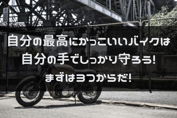 バイクの盗難防止対策説明ページのタイトル画像