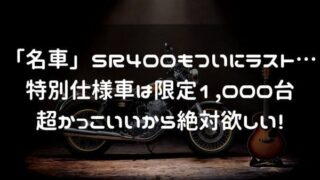 SR400ファイナル紹介ページのタイトル画像