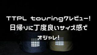 touring7レビューのタイトル画像